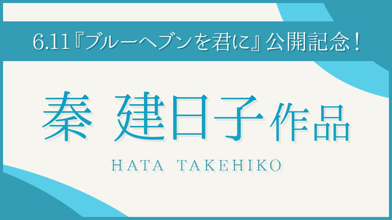 6/11 『ブルーヘブンを君に』公開記念!秦建日子作品