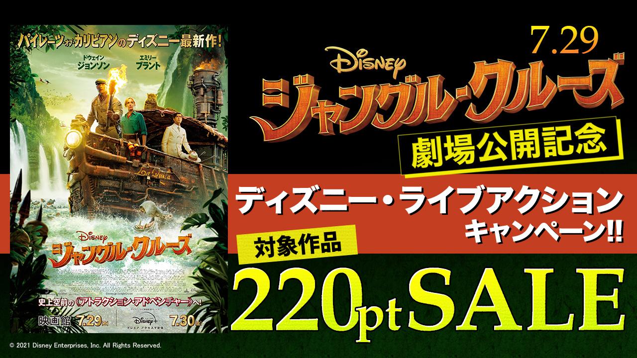 7.29『ジャングル・クルーズ』劇場公開記念 ディズニー・ライブアクション キャンペーン