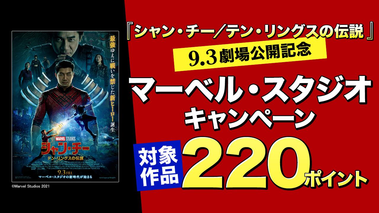 9.3『シャン・チー/テン・リングスの伝説 』劇場公開記念マーベル・スタジオ キャンペーン