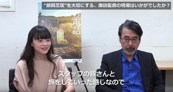 映画『風の電話』モトーラ世理奈×諏訪敦彦監督インタビュー