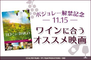 ボジョレー解禁記念(11.15)ワインに合うオススメ映画特集