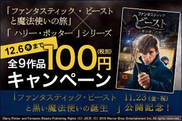 「ファンタスティック・ビーストと黒い魔法使いの誕生」公開!(11/23) シリーズ一挙SALE