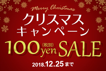 2018クリスマス!100円キャンペーン