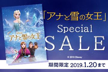 「アナと雪の女王」特別セール!!