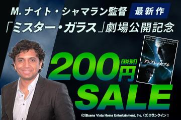 M・ナイト・シャマラン監督最新作「ミスター・ガラス」 公開記念SALE<200円>!