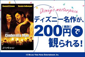 Disney名作 ALL200円セール