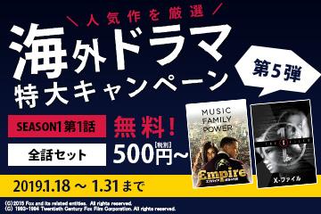 5_<海ドラ>特大キャンペーン!シーズン第1話無料&全話セット1000円<全5弾>