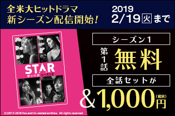 「STAR/スター 夢の代償」シリーズ特集( Empire)