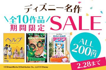 Disney名作 ALL200円セール_No.2