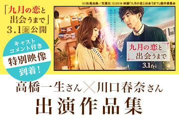 「九月の恋と出会うまで」公開記念!(3.1) 高橋一生×川口春奈 特集