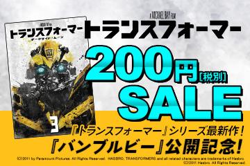 ★バンブルビー公開記念!(3.22) 200円SALE
