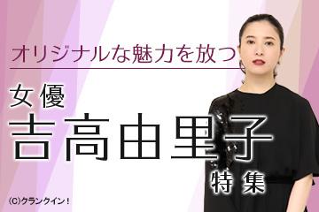 オリジナルな魅力を放つ <女優・吉高由里子>特集