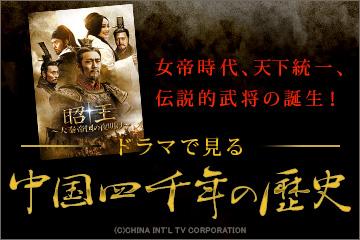 女帝時代、天下統一、伝説的武将の誕生!ドラマで見る、中国4000年の歴史