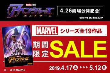 「アベンジャーズ/エンドゲーム」公開記念!(4.26)MARVELキャンペーン