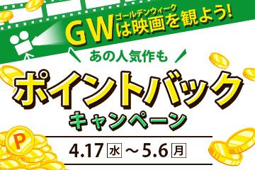 GWは映画を観よう! ポイントバックキャンペーン