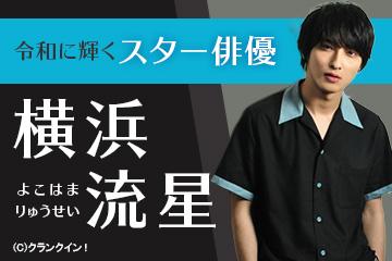 令和に輝く スター 俳優 横浜流星特集