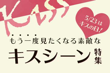 5月23日はキスの日! もう一度見たくなる素敵なキスシーン特集