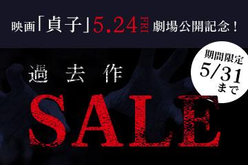 「貞子」劇場公開記念!過去作SALEキャンペーン