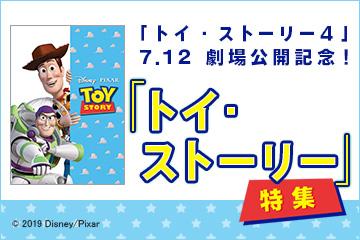 「トイ・ストーリー4」(7.12)公開記念 !「トイ・ストーリー」特集