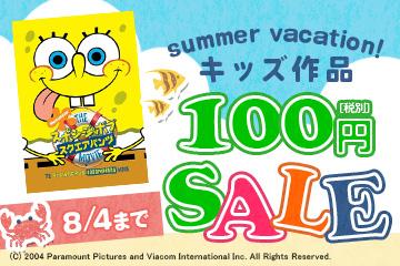夏休みキッズ作品100円SALE