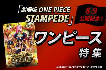「劇場版 ONE PIECE STAMPEDE」(8.9) 公開記念★ワンピース特集