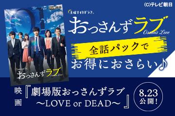 劇場版 おっさんずラブ ~LOVE or DEAD~(8.23) ドラマ全話パックPR