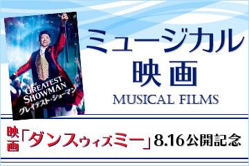 「ダンスウィズミー 」(8.16)公開記念 ミュージカル特集