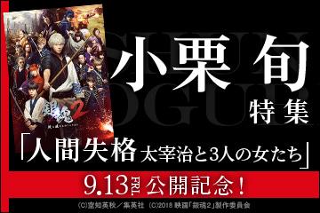 「人間失格 太宰治と3人の女たち」(9/13)公開記念!小栗旬特集