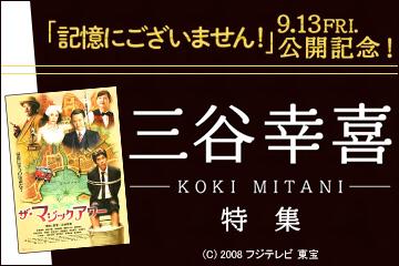 「記憶にございません!」(9/13)公開記念!三谷幸喜特集