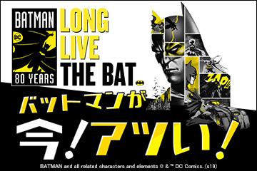 【祝!生誕80周年】バットマンが今アツい!!
