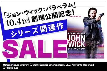 『ジョン・ウィック:パラベラム』公開記念!(10.4)過去作SALE