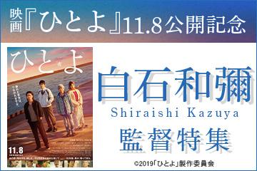 「ひとよ」公開記念(11.8)白石監督作品集