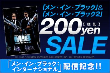 『メン・イン・ブラック インターナショナル』配信記念 I&II200円SALE