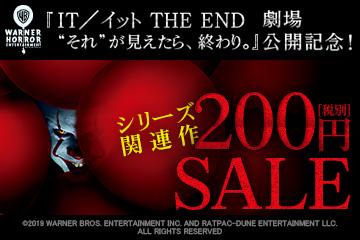 """映画『IT/イット THE END """"それ""""が見えたら、終わり。』公開記念!IT 200円SALE"""
