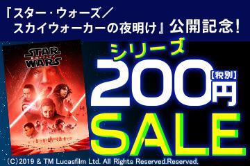 「スター・ウォーズ/スカイウォーカーの夜明け」公開記念 シリーズ200円SALE
