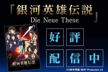 銀河英雄伝説 Die Neue These 特集