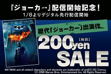 『ジョーカー』配信記念★歴代ジョーカー出演作200円SALE!