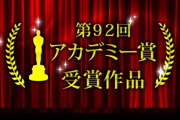 第92回アカデミー賞 受賞作品