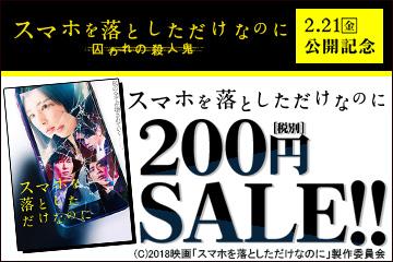 スマホを落としだだけなのに、囚われの殺人鬼公開記念  前作200円SALE