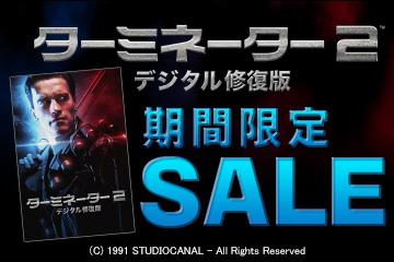 ターミネーター2 デジタル修復版 ★期間限定SALE中★