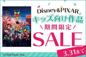 Disney&PIXARキッズ作品200円SALE
