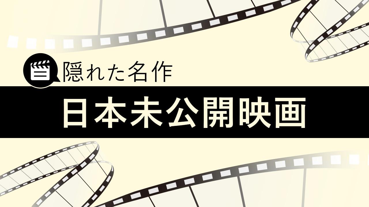 日本劇場未公開映画特集