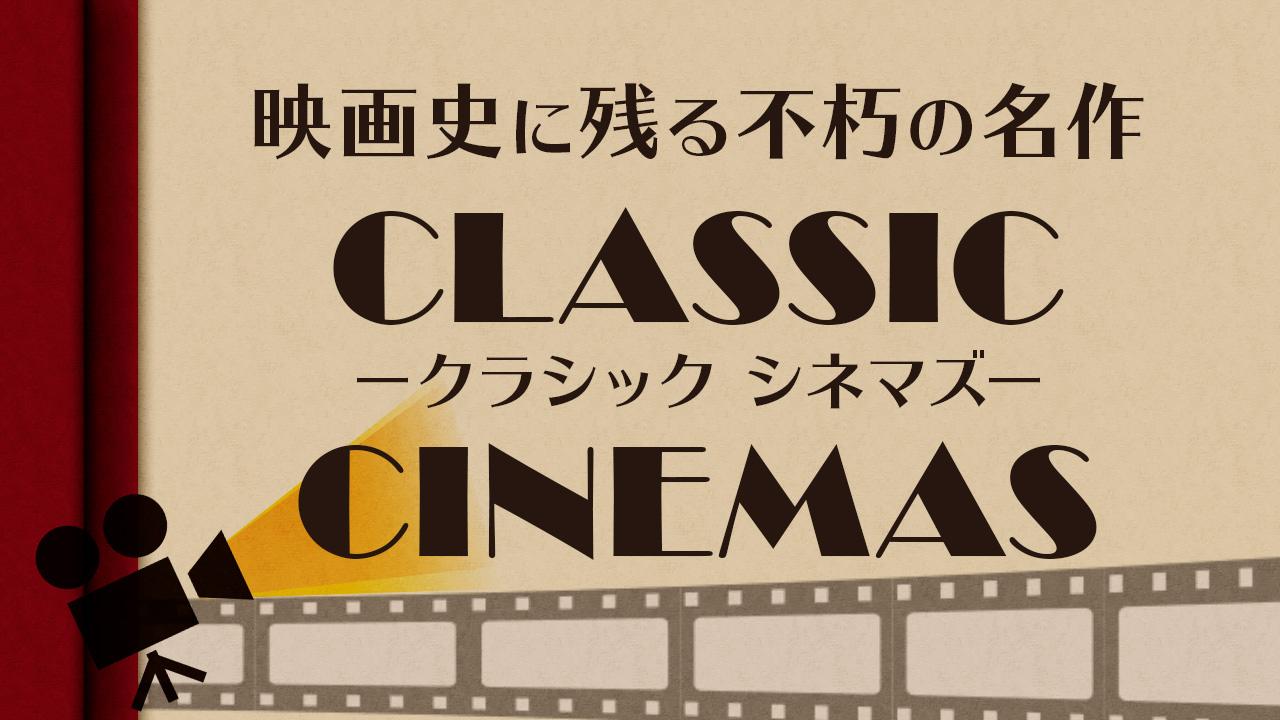 映画史に残る不朽の名作 クラシックシネマズ