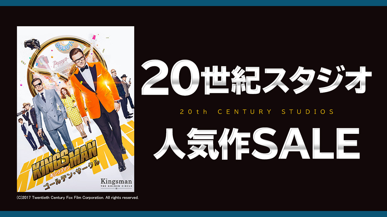 20世紀スタジオ人気作SALE