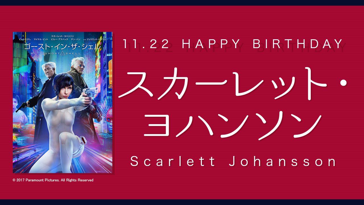 11月22日はスカーレット・ヨハンソンの誕生日 出演作品特集