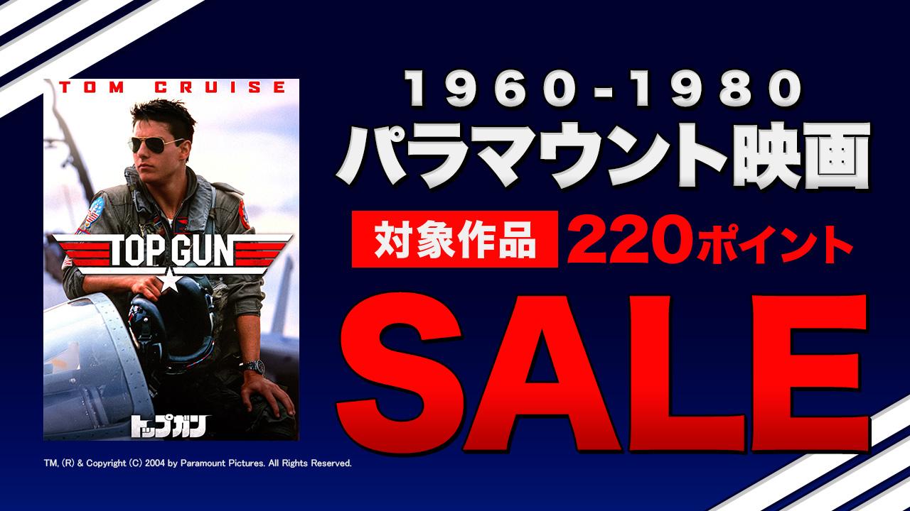 1960~80年代 パラマウント映画 ★220PT SALE★
