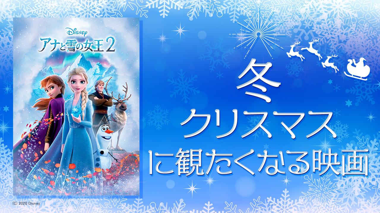 冬・クリスマスに見たくなる映画