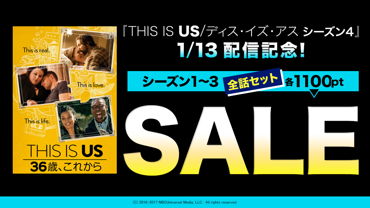 THIS IS US/ディス・イズ・アス  過去シリーズ1,100ポイント SALE