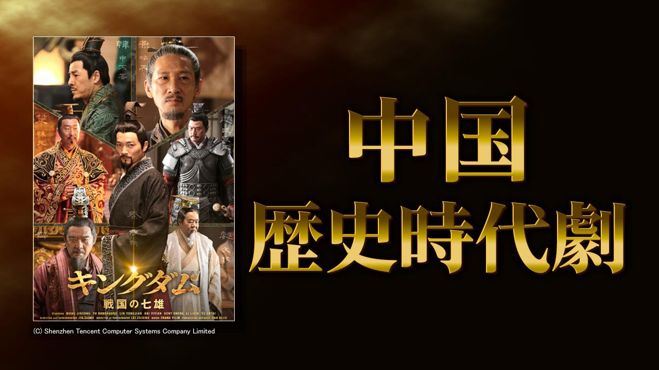 中国歴史時代劇 特集