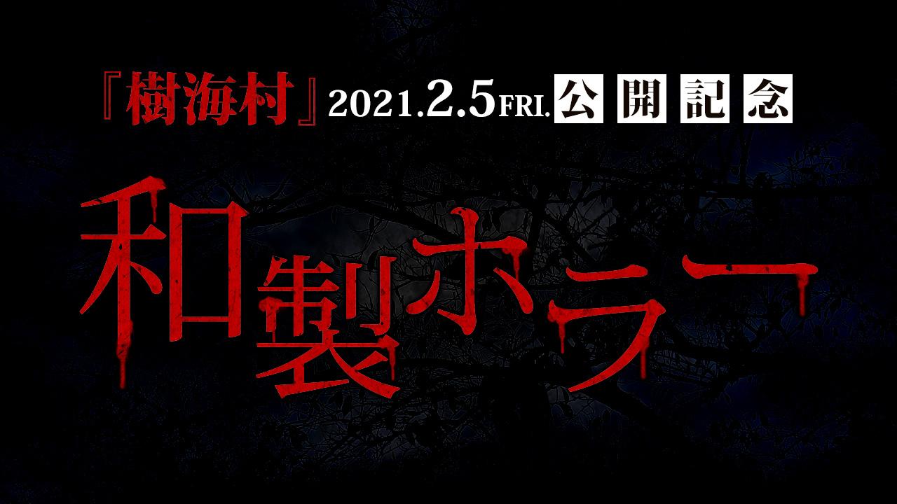 2/5(金)『樹海村』公開記念!和製ホラー特集